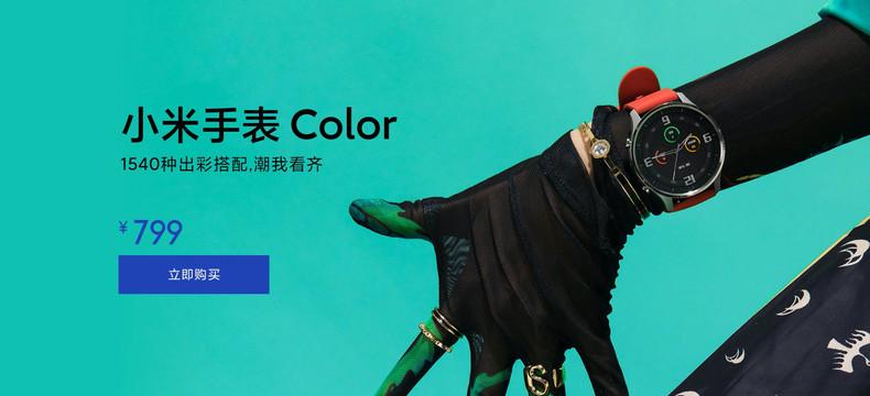 【新品首发】小米手表Color