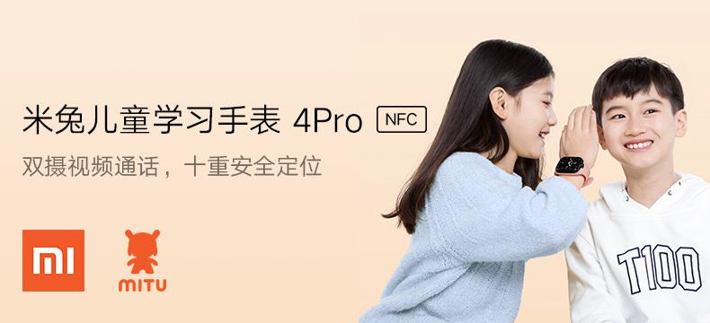【新品首发】米兔儿童学习手表 4Pro