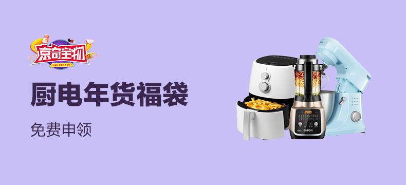 【京奇宝物】京东厨电年货福袋