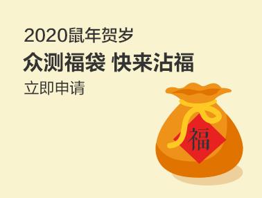 【鼠年福袋】2020鼠年贺岁,拼手气赢众测福袋,快来沾福