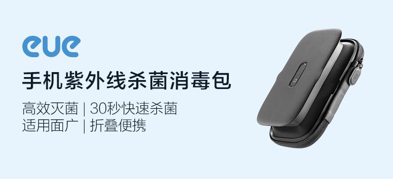 【有品众筹·轻众测】优一SAN-PH100 手机紫外线杀菌消毒包