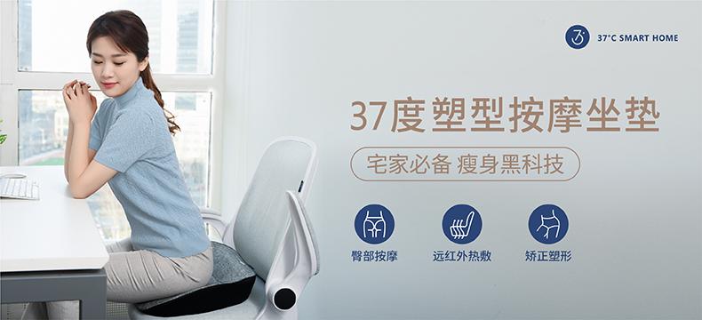37DEGREE  SMS011  37度塑形按摩坐垫