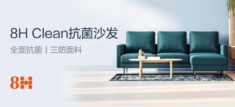 【有品众筹】8H Clean抗菌时尚布艺沙发(颜色随机)