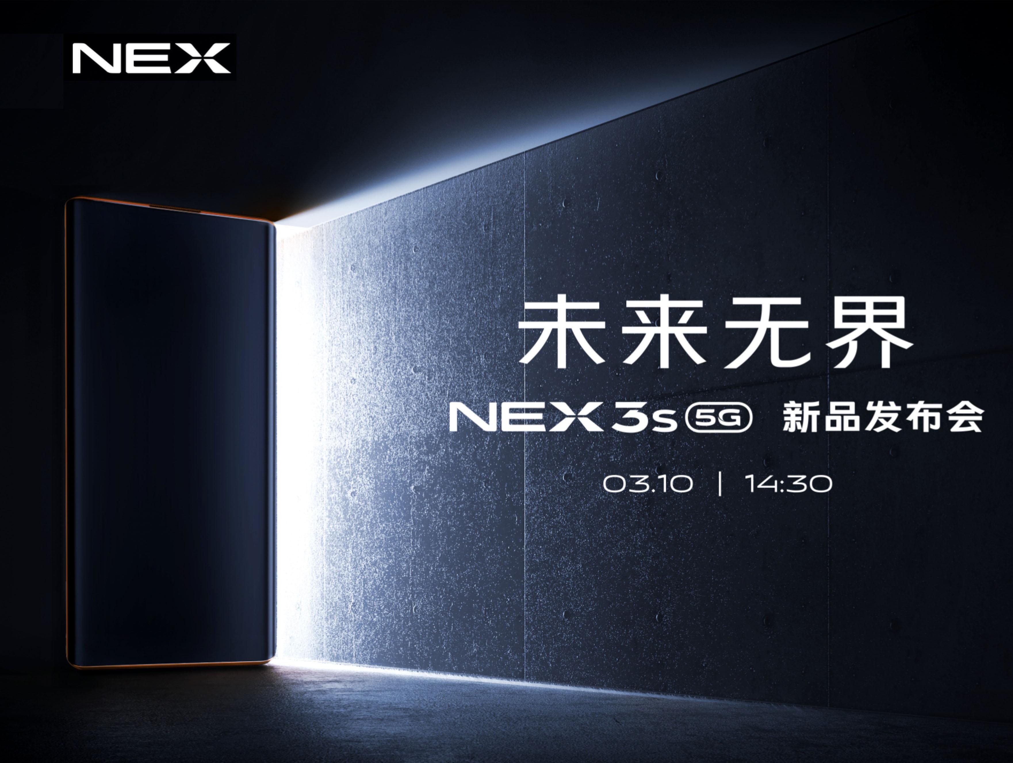 【新品首发】vivo NEX 3S 5G智慧旗舰