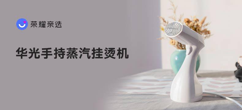 【轻众测】华光 手持蒸汽挂烫机