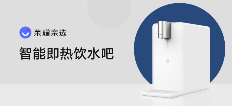 【轻众测】祈禧 YR-25C208智能即热饮水吧