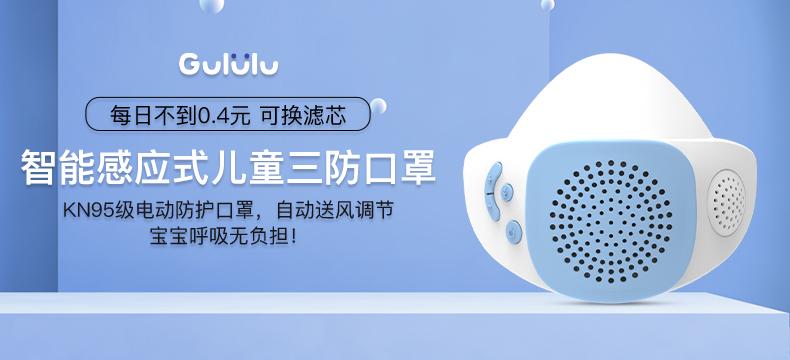 【轻众测】Gululu 智能感应式儿童三防口罩
