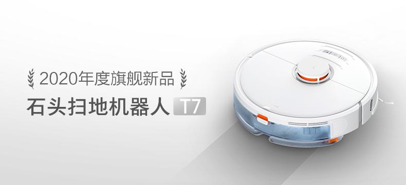 石头扫地机器人T7 旗舰新品