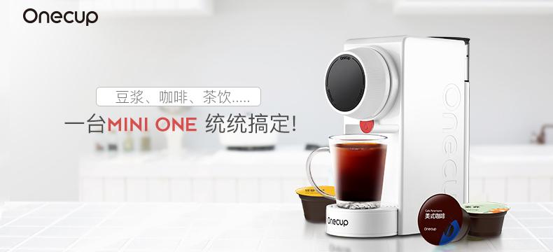 Onecup Mini One 多功能胶囊饮品机