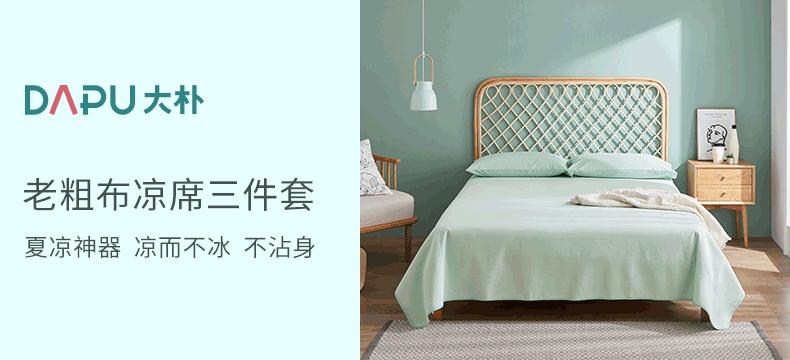 【轻众测】大朴DAPU 纯棉老粗布凉席三件套 1.5米床/180*230cm