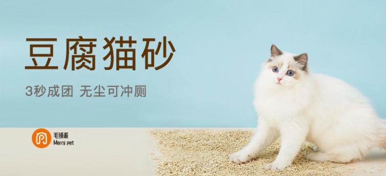 【小米有品·轻众测】毛绒派 豆腐猫砂 玉米味 2.5kg/袋*3袋装