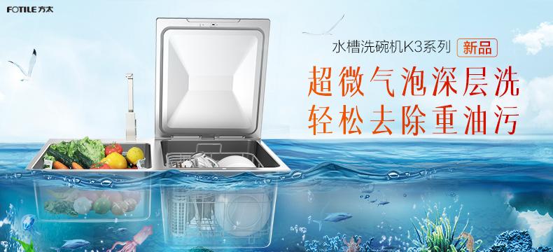 方太水槽洗碗机K3B大水槽全自动家用嵌入式