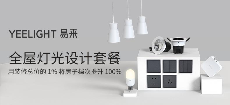 【有品众筹】Yeelight 易来 一室一厅 Mesh灯组套餐(送照明设计服务)