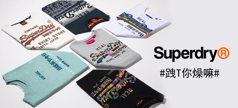 【轻众测】Superdry极度干燥字母印花圆领T恤(黑色/白色,型号随机)