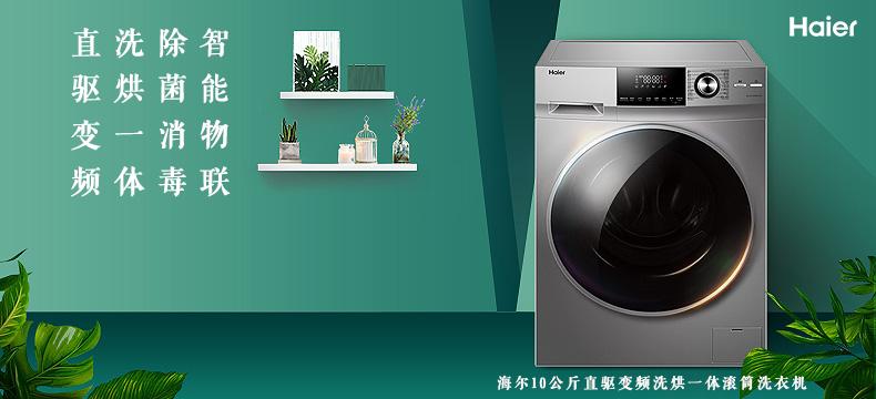 海尔 10公斤直驱变频洗烘一体滚筒洗衣机 EG10014HBD979U1