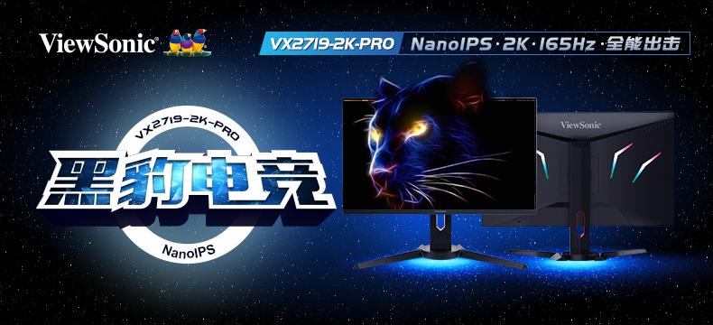 优派 VX2719-2K-PRO NanoIPS黑豹电竞显示器
