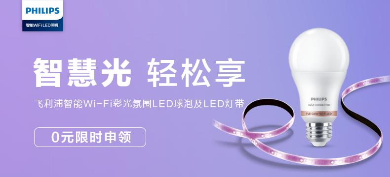 飞利浦智能Wi-Fi彩光氛围LED球泡及LED灯带