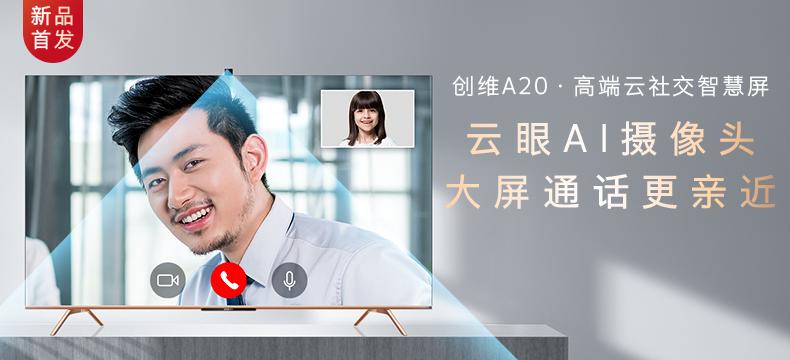 创维(SKYWORTH)55A20 55英寸智慧屏4K超高清 防蓝光 JBL全域音效 视频电话