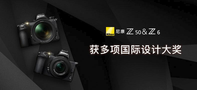 尼康 Z50+尼克尔Z DX 16-50mm f/3.5-6.3 VR / 尼康 Z6+尼克尔 Z 24-70mm f/4 S