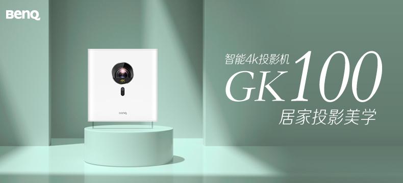 BenQ明基 GK100 家用4K短焦 投影机