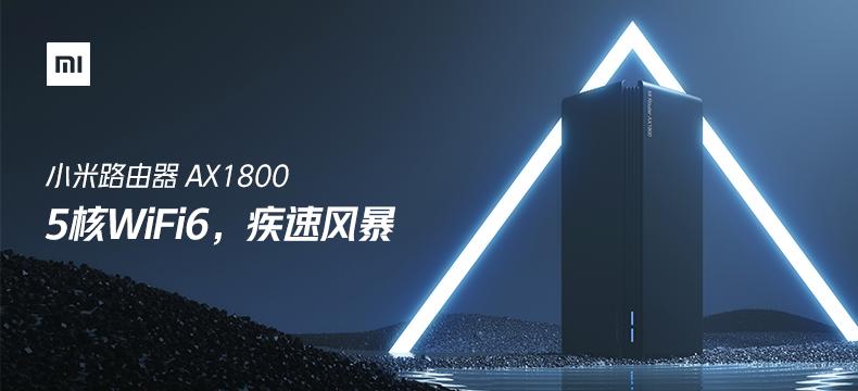 【轻众测】小米Wi-Fi 6路由器 AX1800