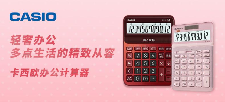 【轻众测】卡西欧stylish时尚计算器 7台 / 卡西欧xMONTAGUT国风限定礼盒 3套
