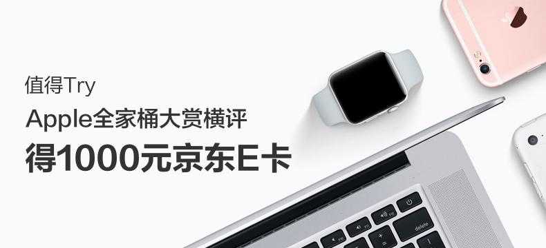 【值得Try·618横评周】得1000元京东E卡——Apple全家桶大赏横评丨评论有奖