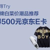 【值得Try·618横评周】得500元京东E卡——大牌白菜价潮品推荐丨评论有奖