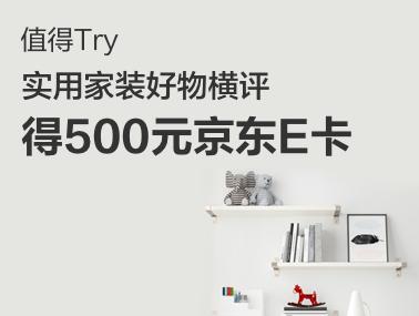 【值得Try·618横评周】得500元京东E卡——实用家装好物横评丨评论有奖