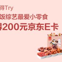【值得Try·618横评周】得200元京东E卡—— 下饭综艺最爱小零食丨评论有奖