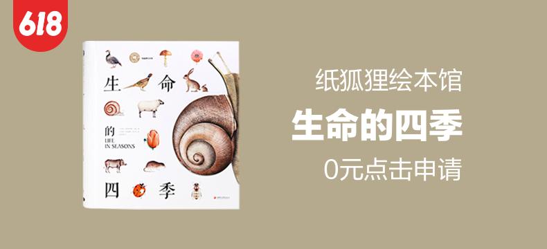 【轻众测】纸狐狸绘本馆 生命的四季  [3-6岁]