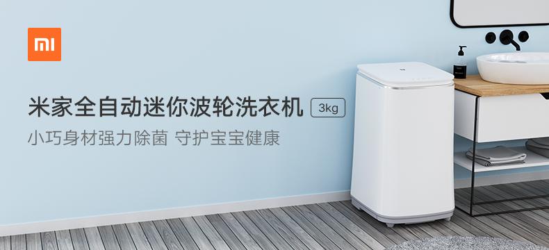 米家全自动迷你波轮洗衣机 3kg  丨评论有奖