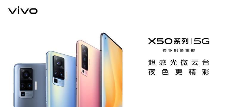 vivo X50 Pro专业影像旗舰
