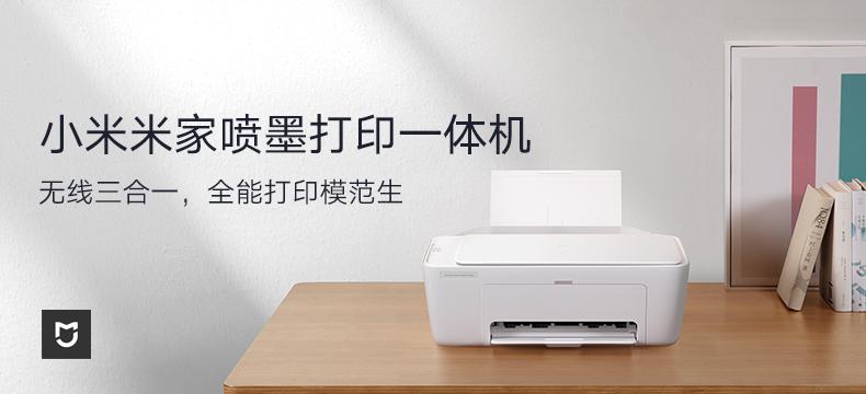 小米米家MJPMYTJHT01喷墨打印一体机|评论有奖