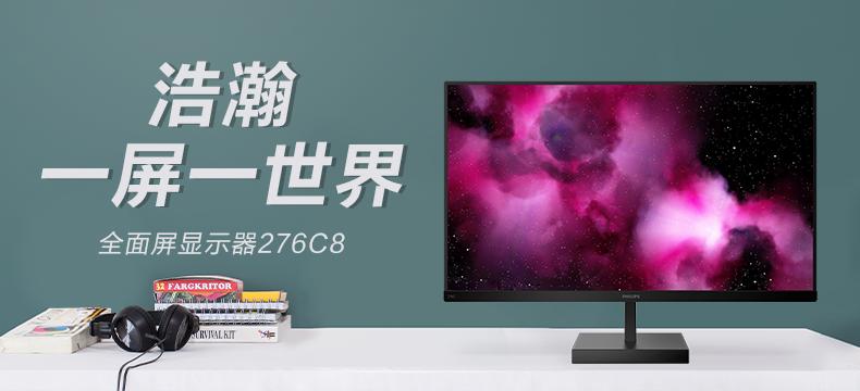 飞利浦2K全面屏Type C接口显示器