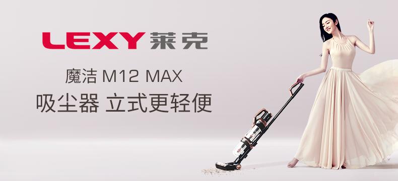 莱克魔洁立式无线吸尘器M12 MAX/M10R(随机发放)