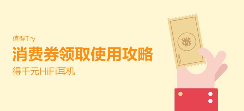 【值得try】得千元HiFi耳机—— 消费券领取使用攻略 丨评论有奖