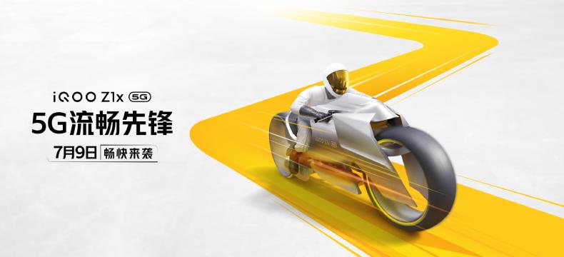 iQOO Z1x 5G新品流畅先锋