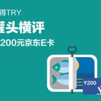 【值得Try】得200元京东E卡—— 罐头横评 丨评论有奖