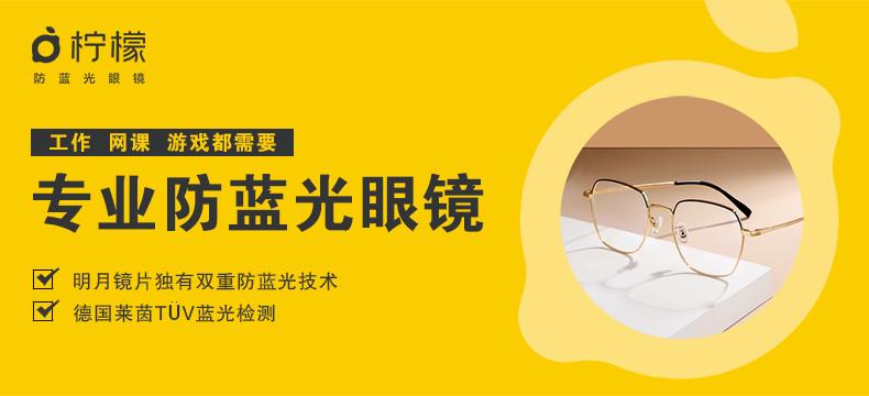 【轻众测】柠檬39003/39001 日常/专业防蓝光眼镜