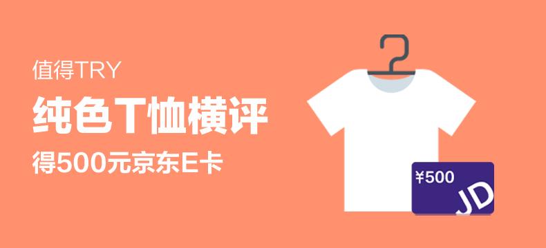 【值得Try】得500元京东E卡—— 纯色T恤横评 丨评论有奖