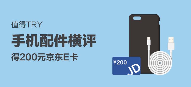【值得Try】得200元京东E卡—— 手机配件横评 丨评论有奖