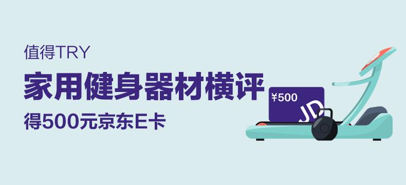 【值得Try】得500元京东E卡—— 家用健身器材横评 丨评论有奖