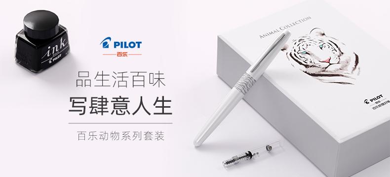 PILOT百乐MR2动物系列钢笔套装