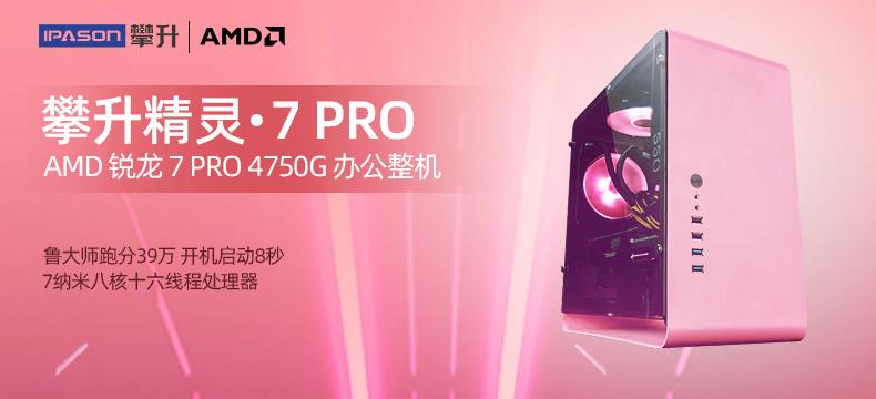 IPASON攀升  精灵-7 PRO 四代AMD4750G办公主机