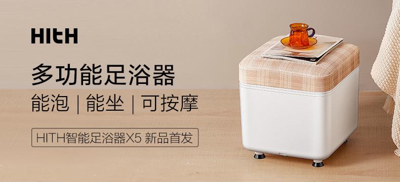 【有品众筹】HITH ZMZ-X5 多功能足浴器