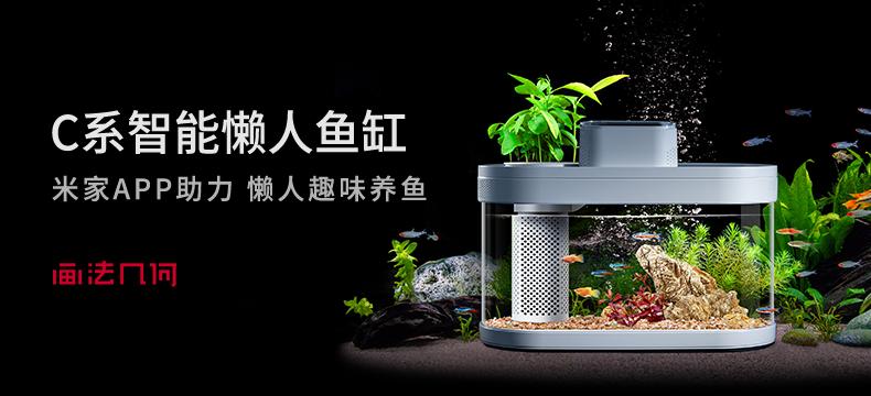 【有品众筹】画法几何C系智能鱼缸Pro版 WiFi智能盒套装