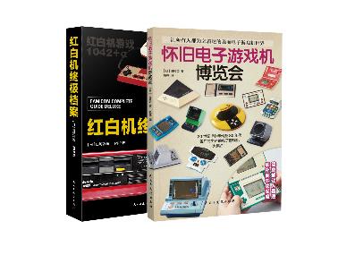 【轻众测】红白机终极档案&怀旧电子游戏机博览会