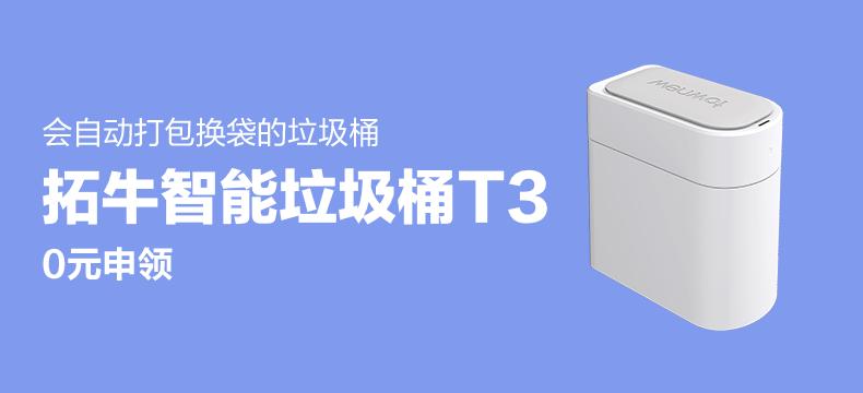 【有品众筹】townew拓牛 智能垃圾桶 T3