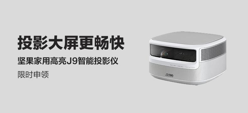 坚果J9家用智能投影仪(高端旗舰 杜比音效 3D侧投 运动补偿 AI语音)